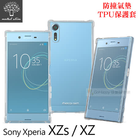 Metal-Slim Sony Xperia XZs / XZ 防撞氣墊TPU 手機保護套