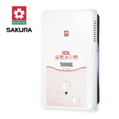 櫻花 10L屋外型熱水器GH1033 天然瓦斯(NG1)含機本安裝+免運費