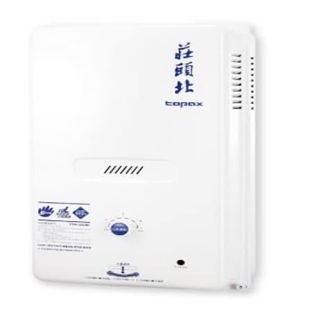 莊頭北 10L屋外型熱水器TPH-306RF 桶裝瓦斯(LPG)含基本安裝+免運費