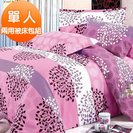 J-bedtime【發財樹】活性印染單人三件式舖棉兩用被套床包組
