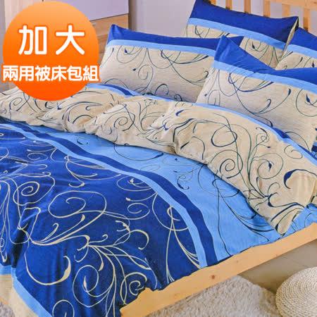 J-bedtime【藍調】活性印染加大四件式舖棉兩用被套床包組