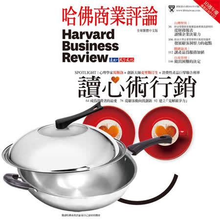 《HBR哈佛商業評論》1年12期 贈 頂尖廚師TOP CHEF經典316不鏽鋼複合金炒鍋32cm