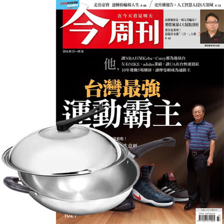 《今周刊》半年26期 贈 頂尖廚師TOP CHEF經典316不鏽鋼複合金炒鍋32cm