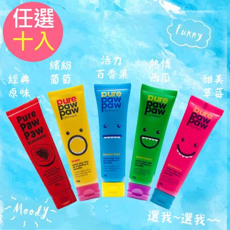 【任選10入】Pure Paw Paw 神奇萬用木瓜霜系列 25g