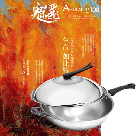 《魅麗雜誌》15期 贈 頂尖廚師TOP CHEF經典316不鏽鋼複合金炒鍋32cm