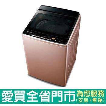 Panasonic國際11KG變頻洗衣機NA-V110DB-PN含配送到府+標準安裝