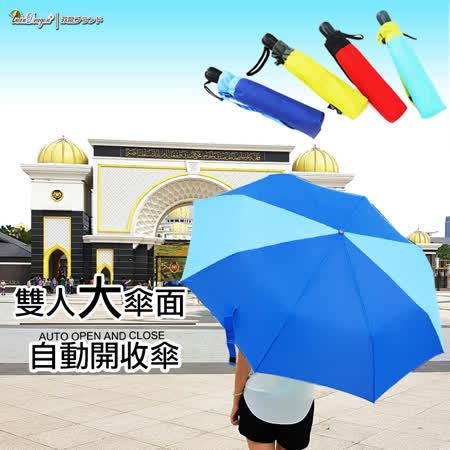 【雙龍牌】137公分雙人大傘面。玩酷極簡超撥水自動開收三折傘(海軍藍)-防風.UV.雙人傘親子傘B7549C