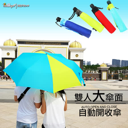 【雙龍牌】137公分雙人大傘面。玩酷極簡超撥水自動開收三折傘(湖水藍)-防風.UV.雙人傘親子傘B7549C