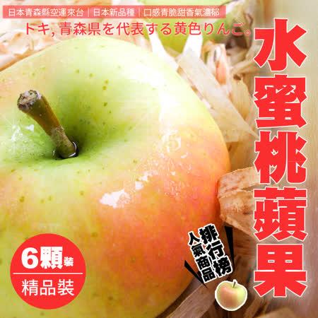 【台北濱江】日本青森TOKI水蜜桃蘋果1盒(6顆/盒_約300g±10%/顆)