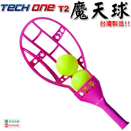 【TECHONE】T2 魔天球 最新最夯的球類休閒運動!【TECHONE】T2 魔天球 最新最夯的球類休閒運動! (六種顏色隨機出貨)
