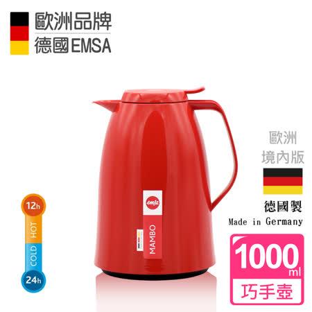 【德國EMSA】頂級真空保溫壺 玻璃內膽 巧手壺MAMBO (保固5年) 1.0L 曼波紅