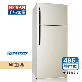 HERAN禾聯 485L雙門冰箱 HRE-B4821V
