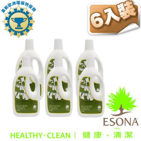 曜兆ESONA微泡沫天然環保獎濃縮洗衣乳1250ml-6入裝