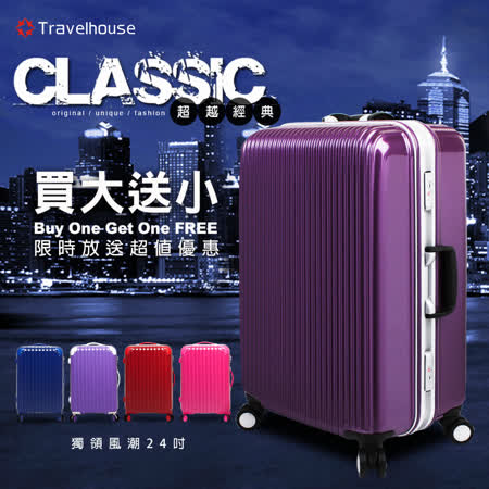 【獨家1+1】超越經典 28吋PC鋁框硬殼行李箱(買28吋鋁框送24吋拉鍊箱)