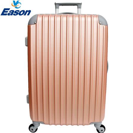 【YC Eason】超值流線型20吋可加大海關鎖款ABS硬殼行李箱(玫瑰金)