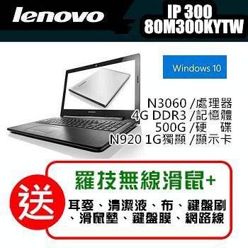 Lenovo聯想 Idea 300 15IBR 80M300KYTW 15吋 N3060 獨顯 W10 文書超值筆電 下單再折購物金(加碼送七大好禮+羅技無線滑鼠)