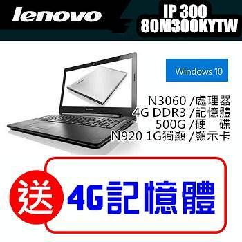 Lenovo聯想 Idea 300 15IBR 80M300KYTW 15吋 N3060 獨顯 W10 文書超值筆電 /  加碼送4G記憶體(須自行安裝)