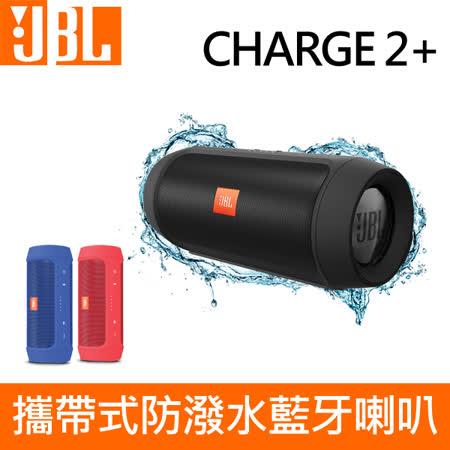 【JBL】CHARGE 2+ 防潑水攜帶式藍牙喇叭