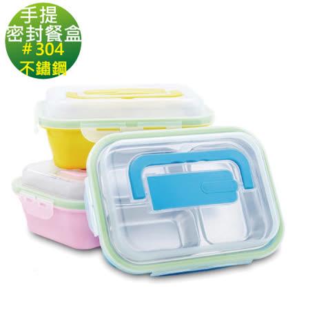 手提密封餐盒/便當盒 #304不鏽鋼