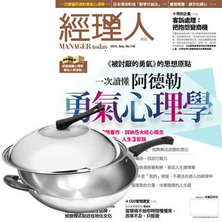 《經理人月刊》1年12期 贈 頂尖廚師TOP CHEF經典316不鏽鋼複合金炒鍋32cm