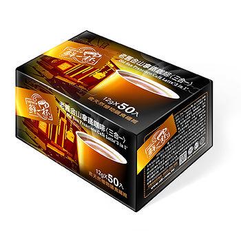 《鮮一杯》老舊金山拿鐵咖啡(三合一)12g*50入