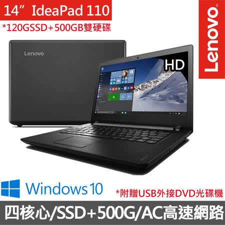 【效能升級】Lenovo IdeaPad 110 14吋《120GSSD+500G》雙硬碟筆電(四核心/win10)(80T6003VTW)★送三年防毒+鍵盤膜+清潔組+原廠筆電包+滑鼠