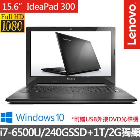 【效能升級】Lenovo IdeaPad 300 15.6吋《240GSSD+1T》筆電(i7-6500U/獨顯/W10)(80Q70096TW)★送4G記憶體+防毒+鍵盤膜+清潔組+筆電包+滑鼠