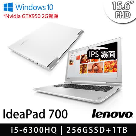 【效能升級】Lenovo IdeaPad 700 15.6吋《240GSSD+1TB》電競筆電(i5-6300HQ/GTX950/W10)(80RU0054TW)★送三年防毒+鍵盤膜+清潔組+包+滑鼠