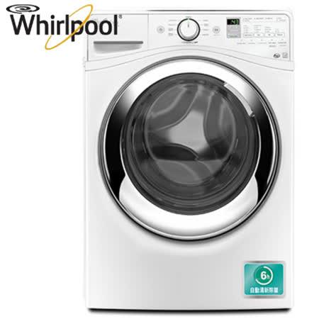 Whirlpool惠而浦 15公斤極智Duet 滾筒洗衣機WFW87HEDW 送安裝+送奇美LED檯燈