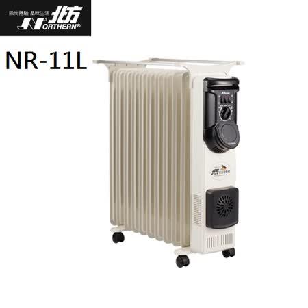 NOTHERN 北方NR-11L 11葉片式恆溫電暖爐 (公司貨)