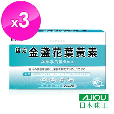 日本味王 複方金盞花葉黃素膠囊(30粒/盒) x3