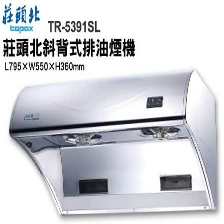 莊頭北 斜背式排油煙機TR-5391SL (80cm)含基本安裝+免運費