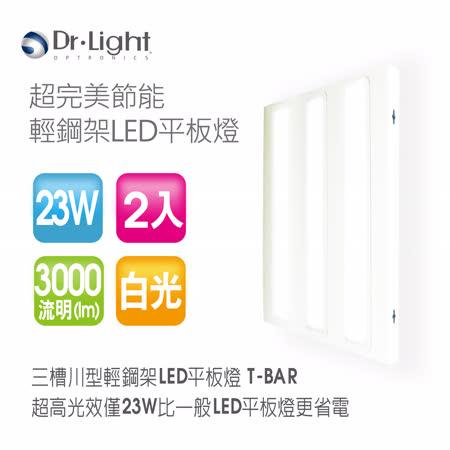 Dr.Light 三槽川型LED平板燈 2入裝