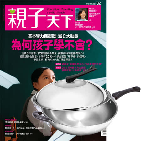 《親子天下》1年11期 贈 頂尖廚師TOP CHEF經典316不鏽鋼複合金炒鍋32cm