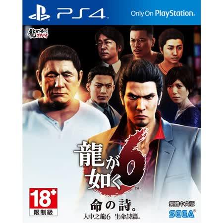 SONY PS4 遊戲 人中之龍6 生命詩篇 - 中文版