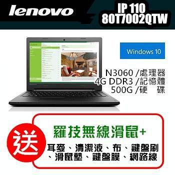 Lenovo聯想 Idea110 15IBR 80T7002QTW 15吋 N3060超值文書機 (加碼送七大好禮+羅技無線滑鼠)