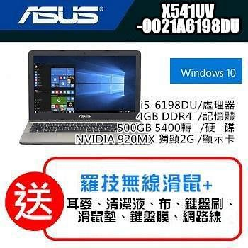 ASUS 超低價 最新六代Core i5 獨顯強效機X541UV-0021A6198DU  / 下單再折購物金 /加碼送七大好禮+羅技無線滑鼠