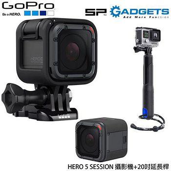 GoPro 極限運動攝影機+20吋延長桿#53008 HERO5 Session