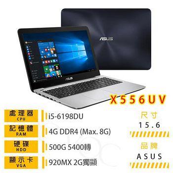 ASUS X556UV-0041B6198DU 霧面藍(深) (I5-6198DU/4G/500G/NV 92 0MX/15.6 FHD/W10)筆電 再送鍵盤膜+保護貼