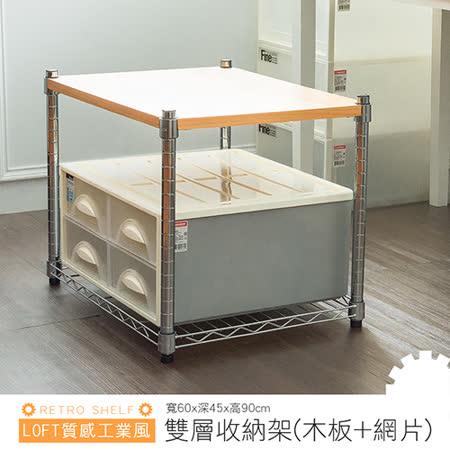 【現代生活收納館】質感工業風60x45x90cm雙層(木板+網片)收納架/邊桌/床頭櫃/置物架/書桌/電腦桌
