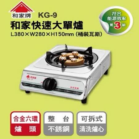 和家牌 快速單口爐(KG-9)桶裝瓦斯(LPG)