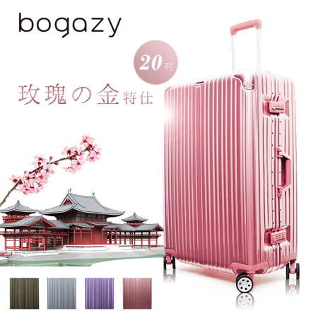 【Bogazy-夜殺】爵美之旅 20吋PC鋁框鏡面行李箱(多色任選)