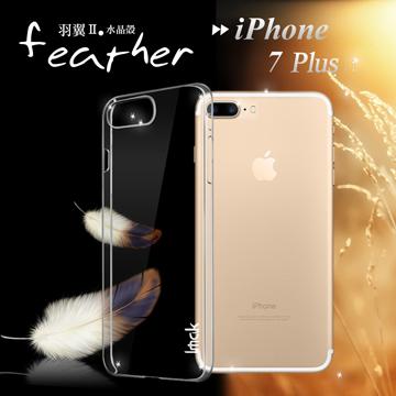 iPhone 7 Plus 5.5吋 超薄羽翼II水晶殼 手機殼(耐磨版)