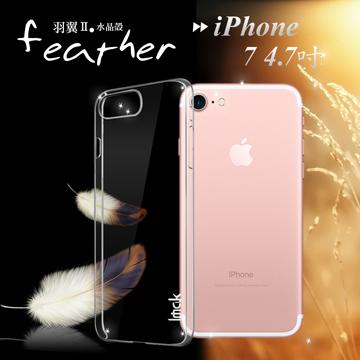 iPhone 7 4.7吋 超薄羽翼II水晶殼 手機殼(耐磨版)