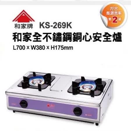 和家牌 不銹鋼銅心安全爐(KS-269K)桶裝瓦斯(LPG)