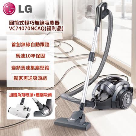 【福利品】LG CORDZERO 圓筒式輕巧無線吸塵器VC74070NCAQ(加贈角落吸頭+塵蹣吸頭)