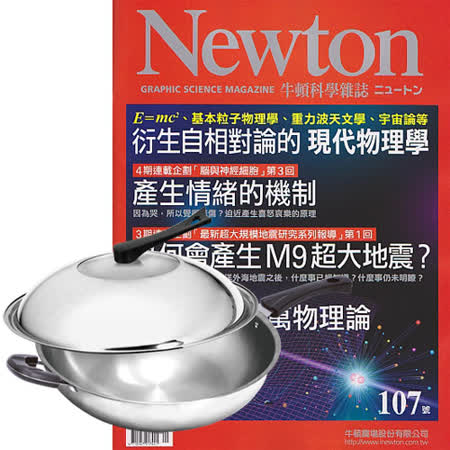 《Newton牛頓科學雜誌》1年12期 + 1期 贈 頂尖廚師TOP CHEF經典316不鏽鋼複合金炒鍋32cm