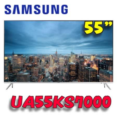 ★結帳再折扣★三星 SAMSUNG 55型4K SUHD量子智慧型液晶電視(UA55KS7000/UA55KS7000WXZW)