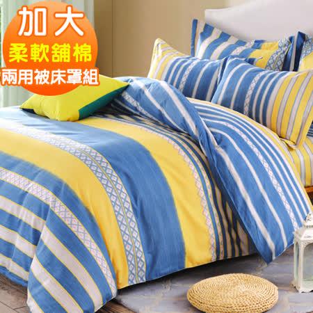 J-bedtime【簡約主義】質感加厚雲絲絨加大六件式舖棉床罩組