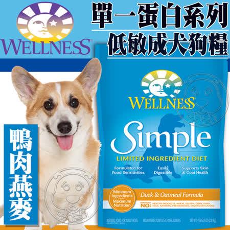 【好物分享】gohappy快樂購Wellness寵物健康》Simple單一蛋白成犬鴨肉燕麥食譜狗糧-4磅/包心得中 壢 太平洋 百貨